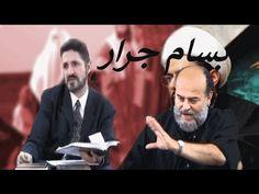 بسام جرار يكشف حقيقة عدنان ابراهيم  Bassam Jarrar vs Adnan Ibrahim