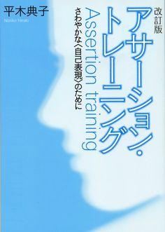 Amazon.co.jp: 改訂版 アサーション・トレーニング ―さわやかな〈自己表現〉のために: 平木 典子: 本
