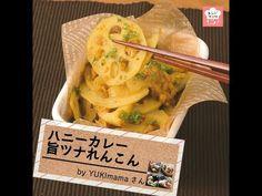 「お弁当に~ハニーカレー旨ツナれんこん~(常備菜) by YUKImamaさん」「お弁当にハニートマトれんこん」赤に続き、お弁当の隙間や普段のおかず、 サンドウィッチやホットドッグやおにぎりにも映えるイエローcolorの楽しいれんこんおかずです^^ ツナとめんつゆの旨みでれん...