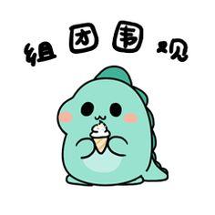 Pastel Goth Art, Snapchat Questions, Dinosaur Drawing, Baby Dino, Cute Dinosaur, Roman Reigns, Kawaii Cute, Minimalist Art, Anime Art