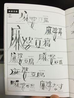 太子楼という中華料理屋のメニューの文字が素敵すぎると話題に。その文字の虜になった人たちのための本が発売されるほどだとか! Typo Design, Word Design, Lettering Design, Branding Design, Graphic Design, Typography Logo, Logos, Game Font, Chinese Fonts Design