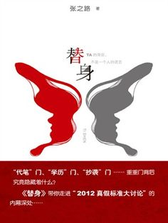 cover image of 替身 (Stand-in)