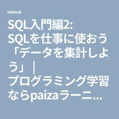 SQL入門編2: SQLを仕事に使おう「データを集計しよう」 | プログラミング学習ならpaizaラーニング