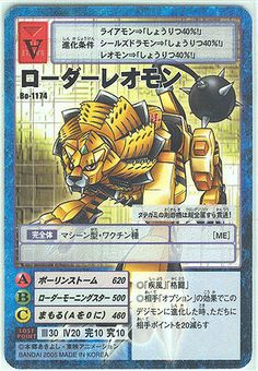 "LoaderLiomon Hyper Colosseum card (Bo-1174 Digitalize Booster Pack) -  ""Its rock drill mane penetrates even Chrome Digizoid!"""