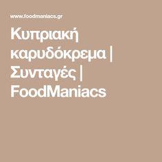 Κυπριακή καρυδόκρεμα   Συνταγές   FoodManiacs