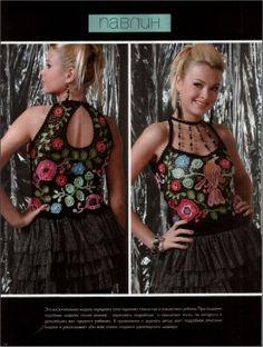 Gorgeous Irish crochet blouse with pheasant applique - has graphics
