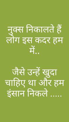 Chankya Quotes Hindi, Best Lyrics Quotes, Love Song Quotes, Babe Quotes, Hurt Quotes, Dream Quotes, Attitude Quotes, Words Quotes, Girl Attitude