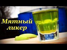 ▶ Рецепт Лимончелло, итальянский лимонный ликер. - YouTube