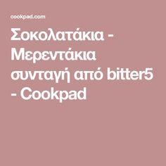 Σοκολατάκια - Μερεντάκια συνταγή από bitter5 - Cookpad