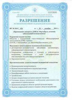 Официальный документ на применение ДЭНАС-Вертебра в медицине