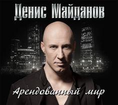 """КОНЦЕРТЫ - Концерт Дениса Майданова """"Арендованный мир"""""""
