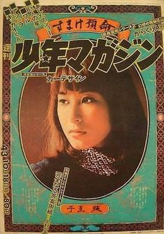 「1970 japan」の画像検索結果