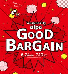 Sale Banner, Web Banner, Pop Design, Graphic Design, Type Posters, Message Card, Advertising Design, Banner Design, Typography Design