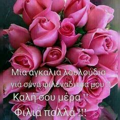 Happy Mothers Day, Happy Day, Name Day Wishes, Night Photos, Greek Quotes, Sweet Words, How To Get Rich, Good Morning Quotes, Birthday Greetings