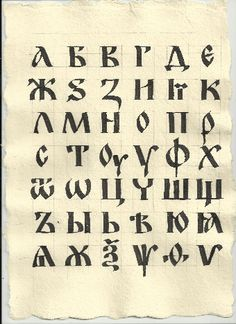 Cyrillic: relating to the Slavic alphabet derived from the Greek and traditionally attributed to St. in modified form still used in modern Slavic languages Calligraphy Letters, Typography Letters, Hand Lettering, Greek Lettering, Russian Alphabet, Greek Alphabet, Byzantine Art, Byzantine Icons, Brush Lettering Worksheet