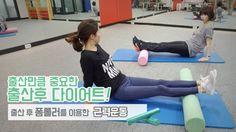 [페북닥터] 출산 후 폼롤러를 이용한 근력운동  마사지부터 ~ 근력운동까지 가능한 폼롤러로 다리, 골반, 엉덩이, 복근을 탄탄하게!!  출산 후 6개월부터 가능 하답니다 ^^