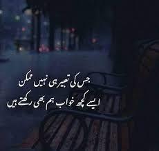 50+ Urdu Sad Shayari With Images in 2021 | Pak Legends | Urdu Quotes, Poetry Quotes In Urdu, Best Urdu Poetry Images, Love Poetry Urdu, Qoutes, Life Quotes, Reality Quotes, Mood Quotes, Quotations
