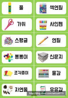 [알짜닷컴]미술영역/정리바구니/교구장/이름표/정리이름표/미술재료/미술도구/신학기/평가인증/어린이집/유치원/누리과정/유아/영아/아동학과/유아교육과/3차지표/통합지표/미술정리바구니 : 네이버 블로그 Learn Korean, Play To Learn, Diy And Crafts, Kindergarten, Classroom, Chart, Teaching, Education, School