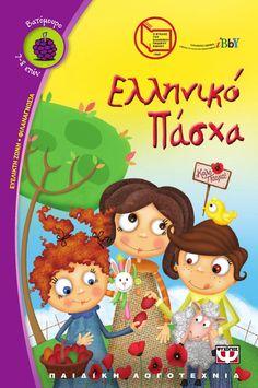 Ελληνικό πάσχα Easter Crafts, Crafts For Kids, Easter Books, Greek Easter, Easter Activities, Happy Easter, Teddy Bear, Cool Stuff, Projects