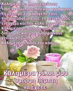 Good Day, Greece, Beautiful, Buen Dia, Greece Country, Good Morning, Hapy Day