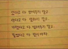 40번째 이미지 Korean Text, Korean Phrases, Korean Quotes, Korean Words, Wise Quotes, Famous Quotes, Korean Handwriting, Cool Words, Wise Words