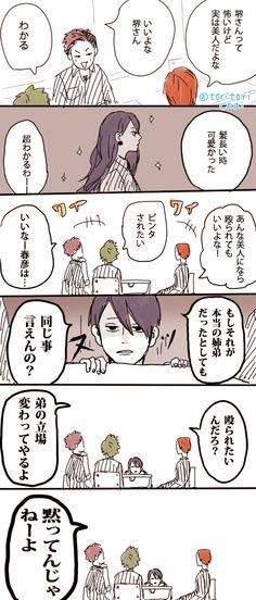 【創作】 サカイブラザーズ 4 [12]