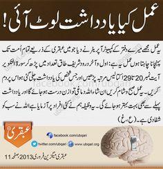 Subhan Allah Duaa Islam, Allah Islam, Islam Quran, Prayer Verses, Quran Verses, Quran Quotes, Islamic Phrases, Islamic Dua, Islamic Inspirational Quotes