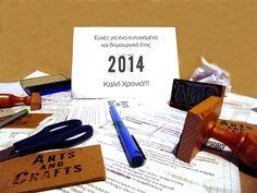 artsandcrafts.gr Happy new year card