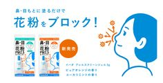 鼻・目もとに塗るだけで花粉をブロック! 新発売 イハダ アレルスクリーンジェル 3g:ピュアオレンジの香り、ユーカリミントの香り