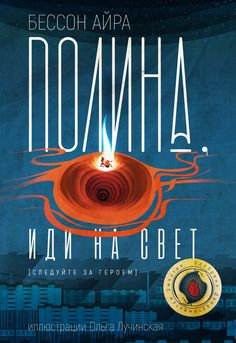 """illustration and design for book """"Polina, follow the light"""""""