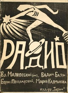 In the years after World War II, the CIA made use of jazz musicians, abstract expressionist painters, and experimental writers to promote avant-garde American culture as a Cold War weapon. At the time, downward cultural comparisons with Soviet art were highly credible.