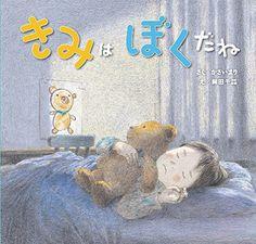 Kimi wa boku dane.: Mari Kasai; Chiaki Okada