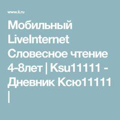 Мобильный LiveInternet Словесное чтение 4-8лет | Ksu11111 - Дневник Ксю11111 | Study, Kindergarten, Studio, Studying, Research