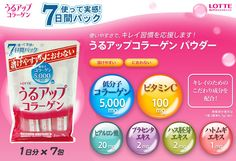 Lotte Uru Up Collagen Food Science Japan