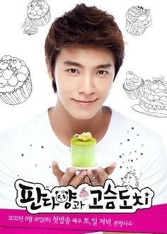 Panda And Hedgehog (Korean Drama). i want to learn how to bake because of this
