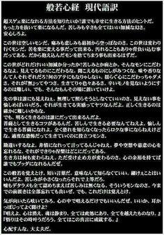 般若心経( chant the sutra (hannya shingyo) I Want To Know, Good To Know, Words Quotes, Sayings, Magic Words, Powerful Words, Love Words, You Are The Father, Famous Quotes