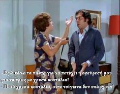 """""""Μια Ελληνίδα στο χαρέμι"""" Ρένα Βλαχοπούλου, Χρόνης Εξαρχάκος Actor Studio, Enjoy Your Life, Positive Vibes, Sarcasm, Picture Video, Comedy, Funny Quotes, Positivity, Actors"""