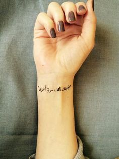 Temporary Tattoo | For you ... | Arabic Calligraphy Tattoo Art | Arabic Tattoo | Wrist Tattoo | Fun Tattoo | Tattoo |handmade by misssfaith by misssfaith on Etsy