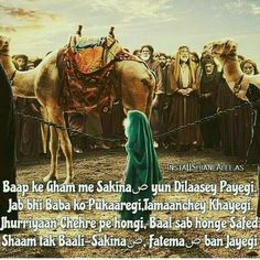 Islamic Images, Islamic Pictures, Quran Quotes Inspirational, Islamic Quotes, Women In Islam Quotes, Bibi Sakina, Muharram Quotes, Imam Hussain Karbala, Karbala Photography
