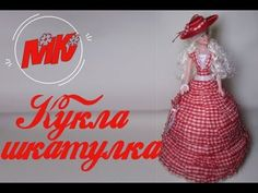 Своими руками Кукла шкатулка - YouTube Barbie Dolls, Christmas Bulbs, Holiday Decor, Dyi Crafts, Youtube, Clay, Creative Crafts, Creativity, Doll