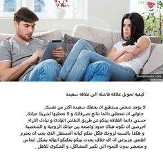 """""""كيفيه تحويل علاقة فاشلة الي علاقة سعيدة #علاقات #زواج #سعادة #حياة_زوجية #علاقة_ناجحة #علاقة_سعيدة #علاقة_فاشلة  #دنيا_امرأة #كويت  #كويتي #كويتيات…"""""""