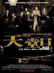 《天堂口》高清在线观看-动作片《天堂口》下载-尽在电影718,最新电影,最新电视剧 ,    - www.vod718.com