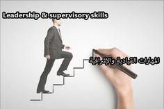 Register Today!  Leadership & supervisory skills #Saudi_Arabia, Dammam From 24 to 28 July 2016 Link: http://www.itc.edu.sa/coursedetail.php?itemid=63E9E82B-1C95-E211-9EB3-00155DC8D200&cat=99CF6C0E-F5C7-E011-847A-B8AC6F1DE362 For More Information and Registration Inquiries: info@itc.edu.sa