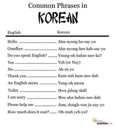 Common Phrases in Korean - #Common #Korean #learning #phrases
