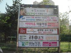 현수막 게시대