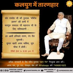 Prediction about saint rampal ji फ्रांस के डॉ. Believe In God Quotes, Quotes About God, Onam Wishes Images, Onam Wishes In Malayalam, Happy Onam Wishes, Nostradamus Predictions, Kabir Quotes, India Quotes, What Is Meditation