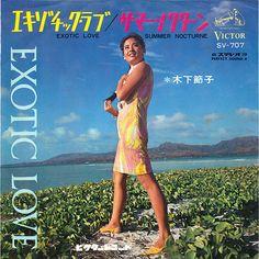 木下節子 Kinoshita Setsuko - Exotic Love / Summer Nocturne (1968)