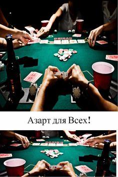 Покер - это азартная карточная игра для самых умных. Покер как карточная игра существует более 450 лет. Зародился он в Европе: в Испании, Франции, Италии.