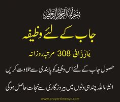 Are you looking for powerful wazifa for Job or job k liye wazifa? Try this powerful wazifa for getting government job in 3 days for better career. Islamic Phrases, Islamic Messages, Islamic Dua, Islamic Quotes, Duaa Islam, Islam Quran, Religion Quotes, Wisdom Quotes, Quran Quotes Inspirational