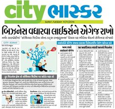 Article on use of Social Media by iVIPANAN Digital Marketing Services in daily news paper Divya Bhaskar in Surat.